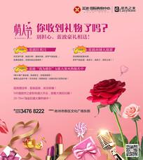 红色情人节商业海报设计