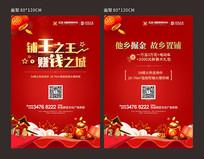 红色新年商铺广告
