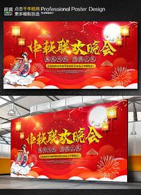 红色喜庆中秋节联欢晚会背景