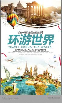 环游世界海报设计