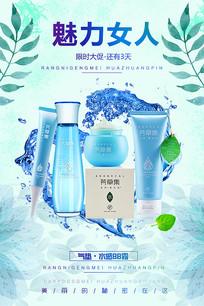 化妆品广告海报