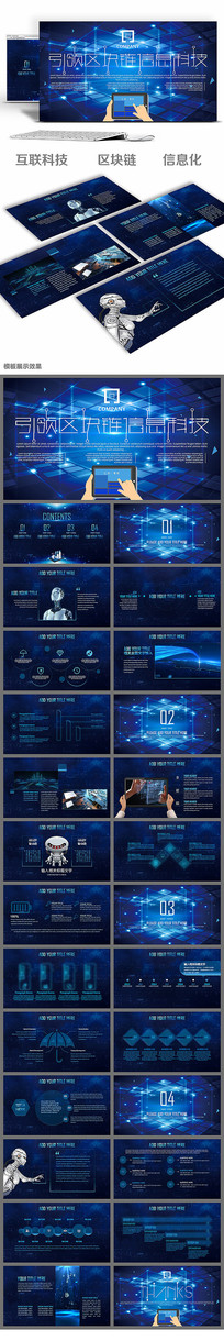 互联网信息化科技PPT