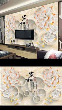 家和富贵浮雕花朵电视背景墙