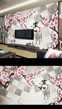家和富贵浮雕梅花电视背景墙