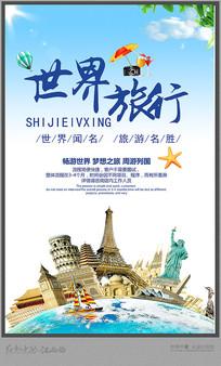 简洁旅游海报