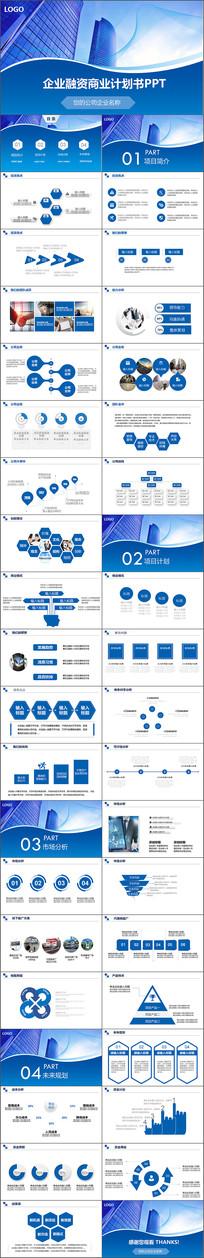 简约大气商业项目融资计划书PPT