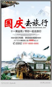 简约国庆旅游宣传海报