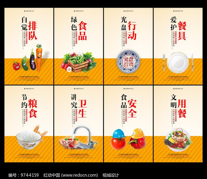 简约食堂文化宣传展板图片
