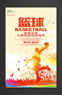 简约水彩篮球海报宣传设计