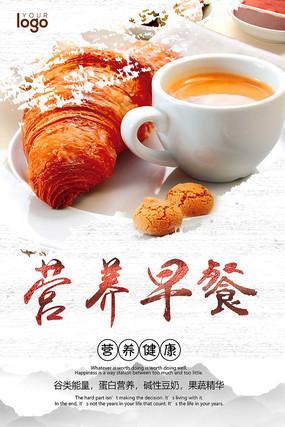 简约营养早餐海报