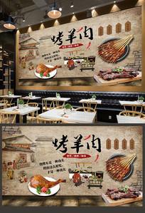 烤羊肉背景墙