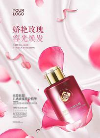 浪漫玫瑰护肤品海报