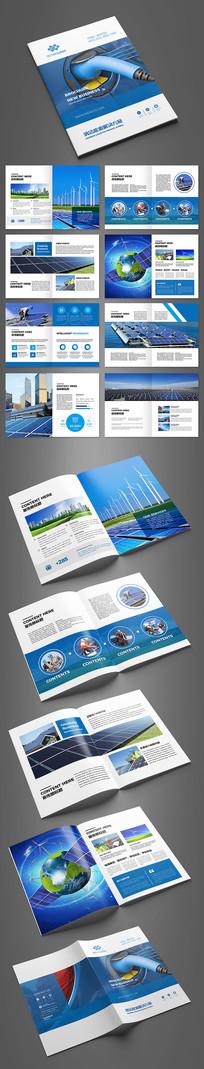 蓝色简约清洁能源画册设计模板