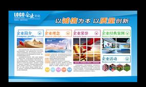 蓝色科技企业文化宣传模板