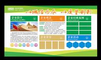 绿色科技企业文化展板