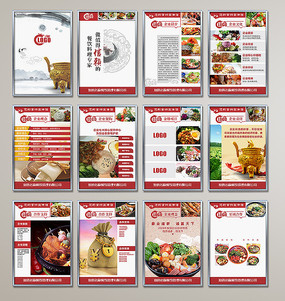 麻辣烫餐饮管理系列海报