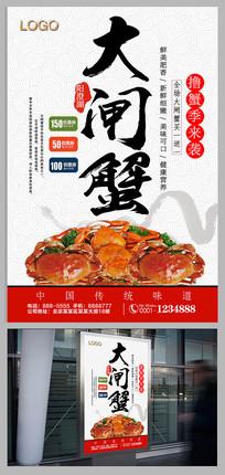 美食大闸蟹宣传海报
