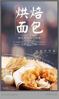 面包美食节海报