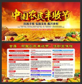 中国农民丰收节素材