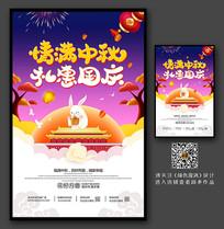 情满中秋礼惠国庆中秋节海报