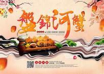 秋季河蟹海报设计