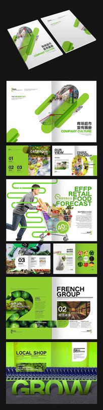 商场超市宣传画册