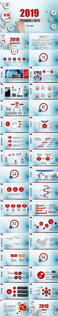商务创业项目融资计划书PPT