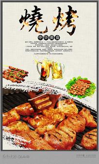 烧烤美食节海报