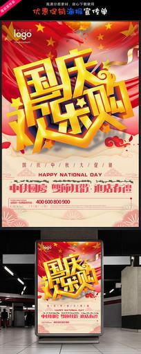 十一国庆节海报