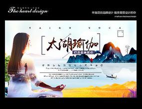 太湖瑜伽海报设计