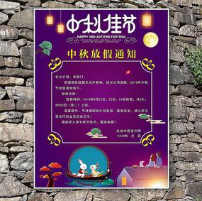 温馨中秋节放假通知海报