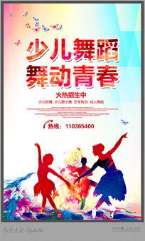 舞蹈培训宣传海报