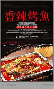 香辣烤鱼海报