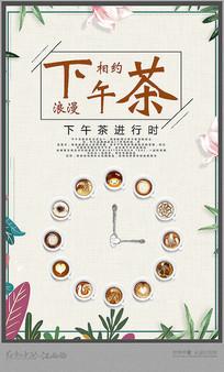 下午茶美食节海报