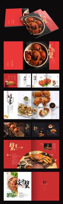 螃蟹产品喜庆画册