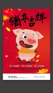 新年猪年海报PSD模板