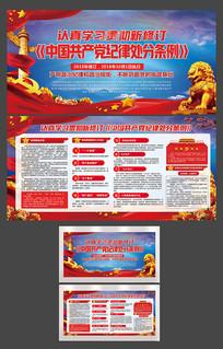 新修订中国共产党纪律条例展板