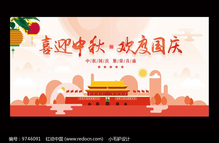喜迎中秋欢度国庆双节海报图片