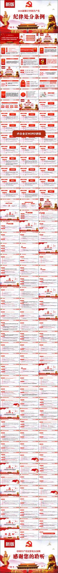 学习解读中国共产党纪律处分条例PPT