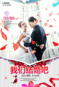 影楼婚纱摄影海报
