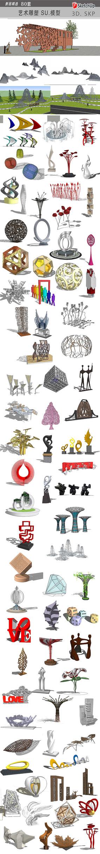 艺术雕塑模型