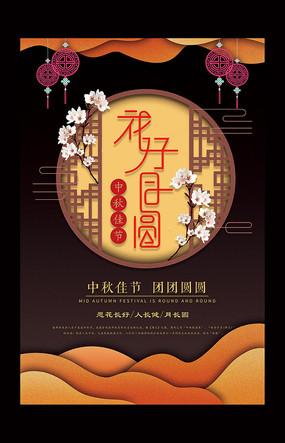 中国传统节中秋节海报