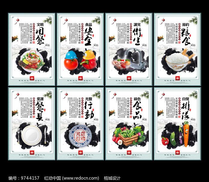 中国风食堂文化标语展板图片