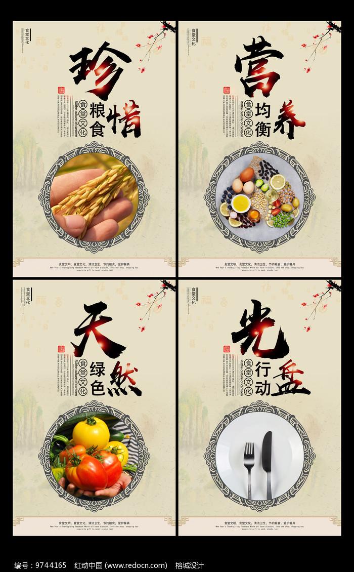 中国风食堂文化宣传展板图片