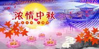 中秋节背景海报设计