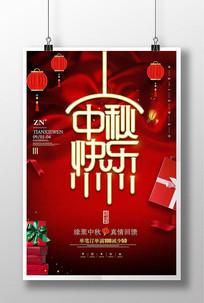 中秋快乐节日促销海报