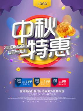 中秋特惠清新海报
