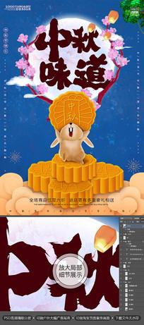 中秋味道月饼中秋节海报