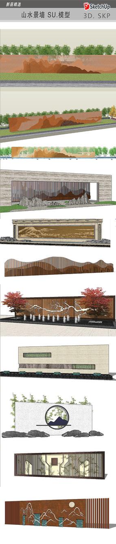 中式山水景墙模型