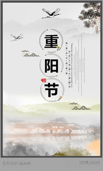 重阳节活动海报设计